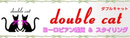 『ダブルキャット』ヨーロピアン雑貨